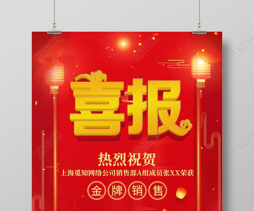 喜報企業銷售業績實用冠軍紅色喜慶精致創意海報