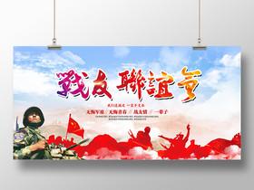 軍人戰士退伍戰友聯誼會黨政黨建黨課宣傳展板