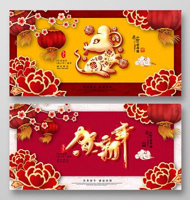 時尚中國風2020鼠年賀新年展板設計