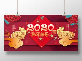 大氣紅色中國風2020鼠年新年快樂宣傳展板
