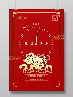紅色喜慶卡通剪紙風格2020新年鼠年元旦海報