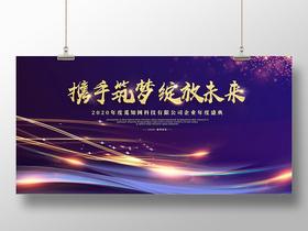 藍紫色炫光2020攜手筑夢鼠年新年年會展板