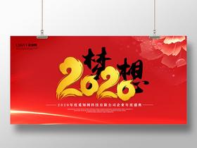 紅色2020鼠年夢想新年年會展板
