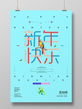 藍色簡約2020鼠年新年快樂宣傳海報