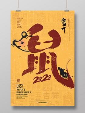 黃色大氣2020鼠年賀新年快樂恭喜發財宣傳海報