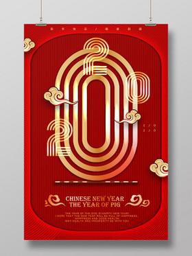 2020金紅色簡單大氣創意文案立體鼠年新年春節宣傳海報