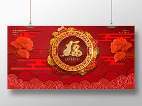 2020紅色喜慶立體邊框剪紙風祥云鼠年新年春節宣傳展板