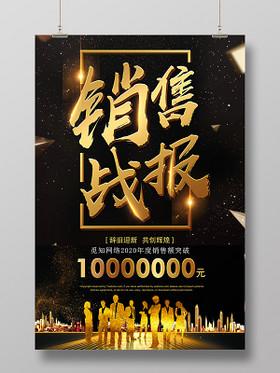 黑金大氣企業銷售年終賀報喜報戰報海報模板設計