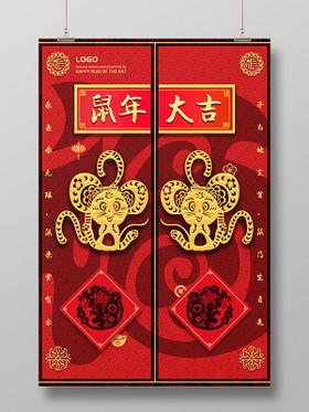 紅色中國風傳統新年大吉春聯2020鼠年新年海報
