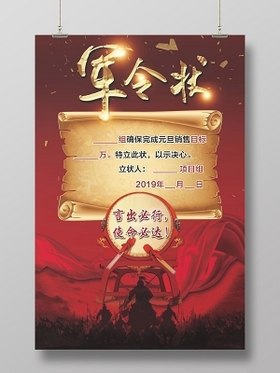 炫酷創意光效立體喜慶軍令狀海報