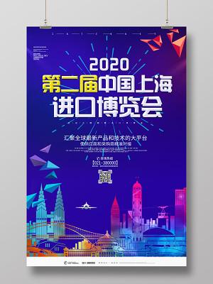 藍色背景中國上海進口博覽會海報