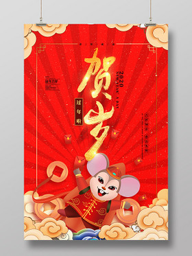 大氣紅色簡約國潮風2020年鼠年新年賀歲海報