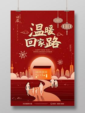 紅色扁平插畫風溫暖回家路2020鼠年新年海報