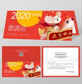 2020紅色喜慶2020新年鼠年年會邀請函節日宣傳邀請函