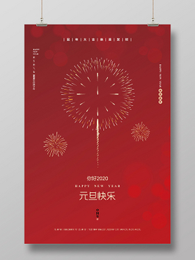 跨年鐘表新年快樂喜慶簡約2020元旦新年春節鼠年宣傳海報設計