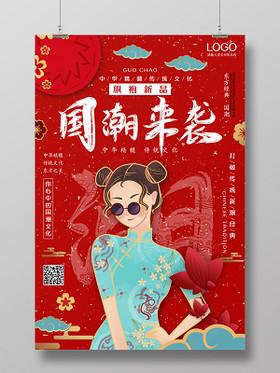 創意紅色喜慶手繪中國風國潮來襲海報