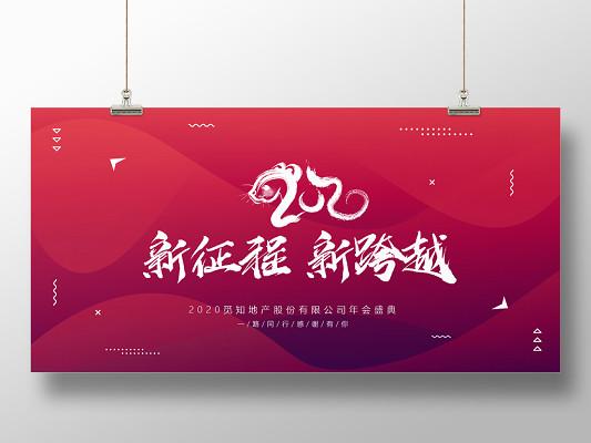 紅色漸變2020年新年年會企業文化年會海報簡約大氣
