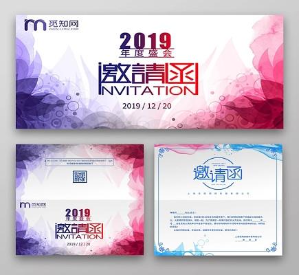 2020酷炫彩科技新年年會邀請函水彩潑墨光輝光暈浪漫花