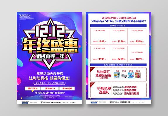 時尚藍色雙十二年終盛惠宣傳活動促銷宣傳單設計