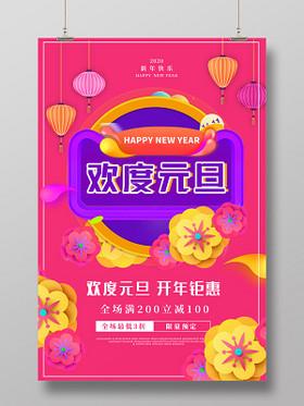 紅色中國風立體鮮花2020鼠年新年歡度元旦宣傳促銷海報海報