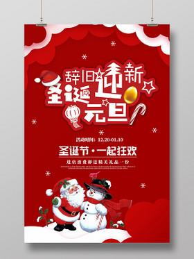 紅色剪紙圣誕老人2020鼠年新年圣誕元旦辭舊迎新宣傳促銷海報