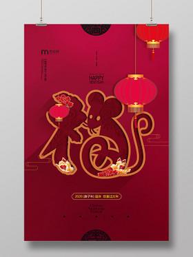 2020剪紙中國風紅色2020福字節日宣傳海報