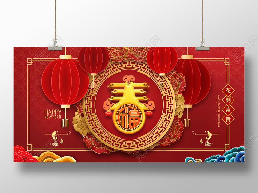 2020剪紙風紅色2020新年春字春節節日宣傳展板