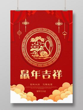2020鼠年新年紅色立體剪紙祥云鼠年吉祥海報