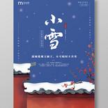 簡約風藍色二十四節氣雪梅花墻面小雪海報