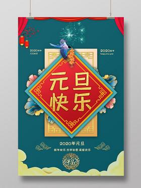 清新喜慶風2020新年元旦快樂祝福宣傳海報