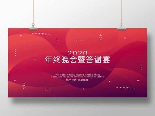 2020年年會會議紅色漸變年會海報年會展板海報