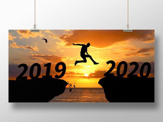 沖刺2020大氣唯美夕陽奔跑勵志背景