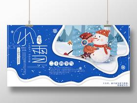 簡約清新創意手繪中國傳統二十四節氣小雪節氣海報