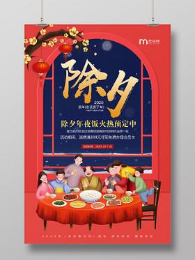 2020新年鼠年除夕年夜飯除夕節日宣傳促銷海報