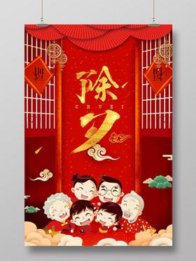 紅色喜慶2020新年除夕鼠年宣傳海報