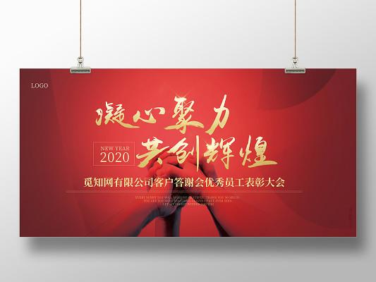 2020年紅色大氣簡約風格凝心聚力共創輝煌年會展板背景海報模