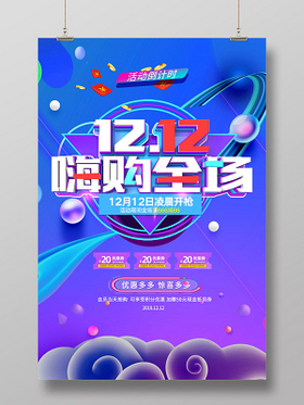 藍色炫彩雙12十二嗨購全場促銷海報