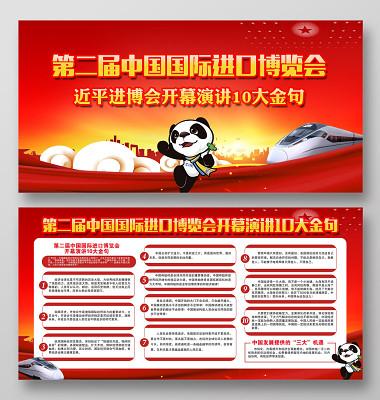 黨建黨政紅色時尚第二屆中國國際進口博覽會宣傳欄舞臺背景設計