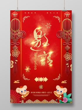 2020紅色喜慶光效插畫卡紙祥云新年鼠年會春節邀請函