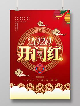 新年開門紅紅色喜慶2020新年鼠年春節開門紅宣傳海報設計