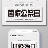 簡約大字報南京大屠殺國家公祭日緬懷先烈微信公眾號首圖
