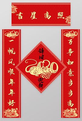 過年對聯鼠年新年春節金色中國風喜慶新春2020鼠年新年對聯福字模版設計
