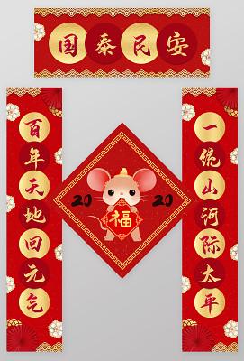 中國風喜慶新春2020鼠年新年對聯福字模版設計