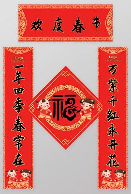 紅色中國風喜慶新春2020鼠年新年對聯福字模版設計