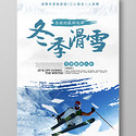冬季冬天旅游冬季滑雪簡約唯美小清新宣傳海報
