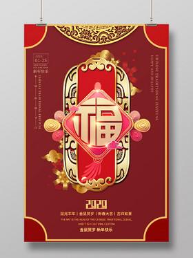 2020新年鼠年福到新春大吉節日海報