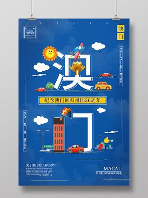 藍色卡通創意澳門回歸20周年紀念日城市海報