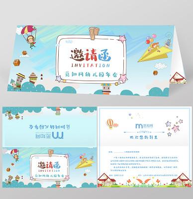 2020鼠年新年藍色粉筆天空紙飛機卡通幼兒園年會會議邀請函