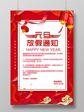 喜慶大紅色中國風元旦放假通知海報