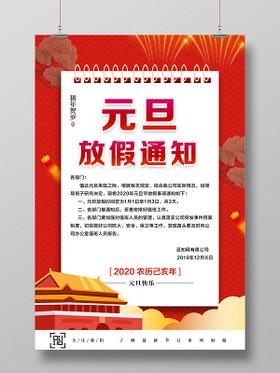 喜慶紅色中國風2020豬年元旦放假通知海報